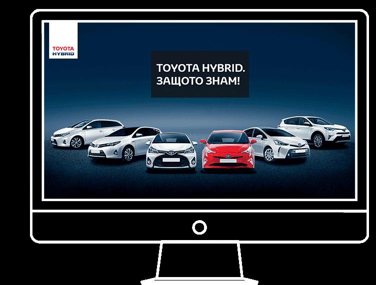 Toyota Началото