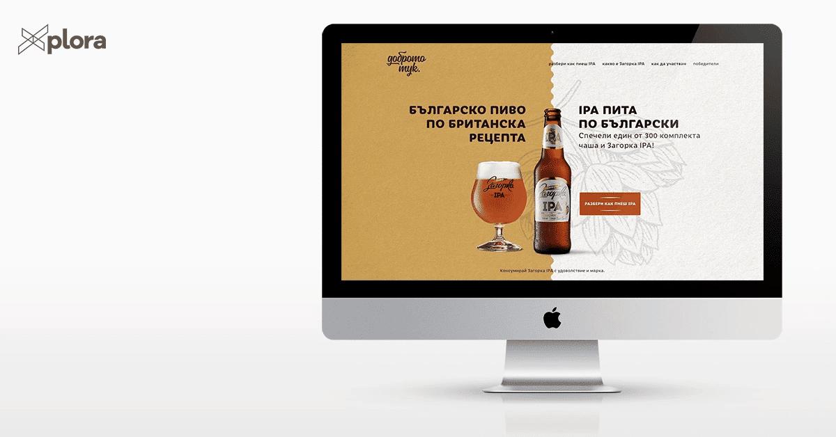 Zagorka IPA – Българско пиво по британска рецепта