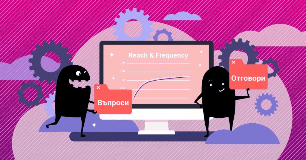 FACEBOOK REACH FREQUENCY КАМПАНИЯ КАКВО ТРЯБВА ДА ЗНАЕМ